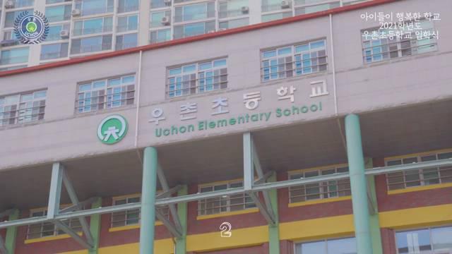 제 56회 입학식(2021학년도)