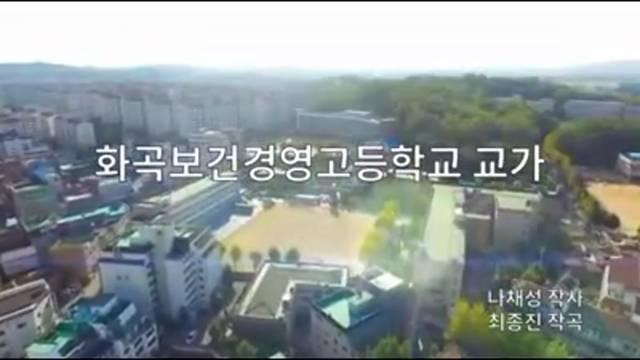 교가 동영상