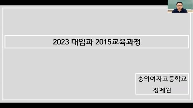 2023, 2024입시 대비 1,2학년 학부모 대상 입시설명회