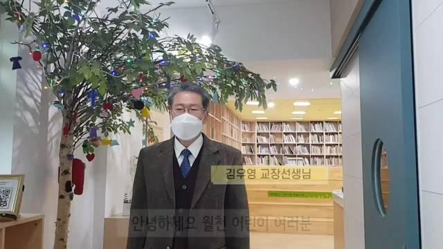 겨울방학식 교장선생님 영상