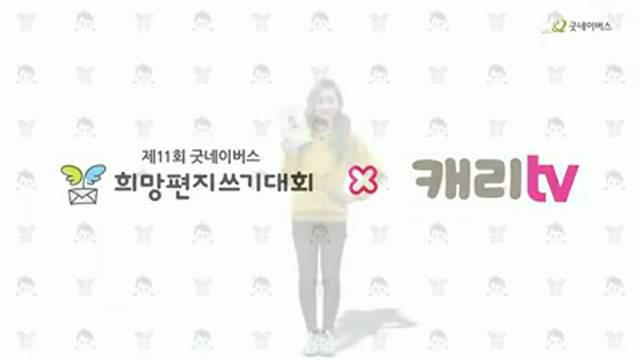 굿네이버스 희망편지쓰기 대회 안내 영상