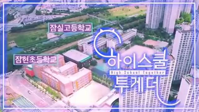 2017 학교홍보 동영상 학생 출품작
