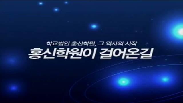 홍신학원의 역사