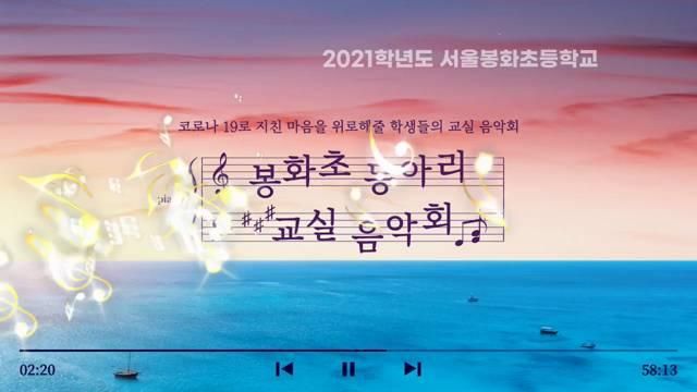 봉화초 동아리 오케스트라 교실 음악회
