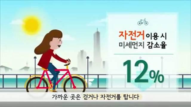 서울시 미세먼지 줄이기 캠페인