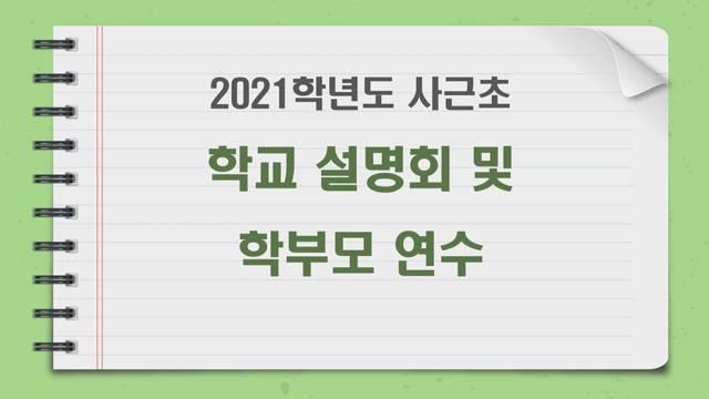 2021학년도 학교설명회 및 학부모연수