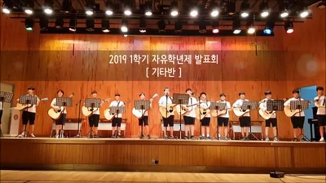 2019 1학기 자유학년제 발표회_기타반