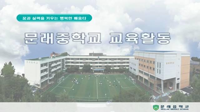 문래중학교 소개영상