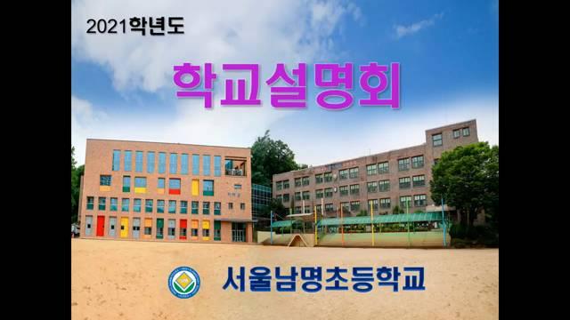 2021년 서울남명초 학교설명회