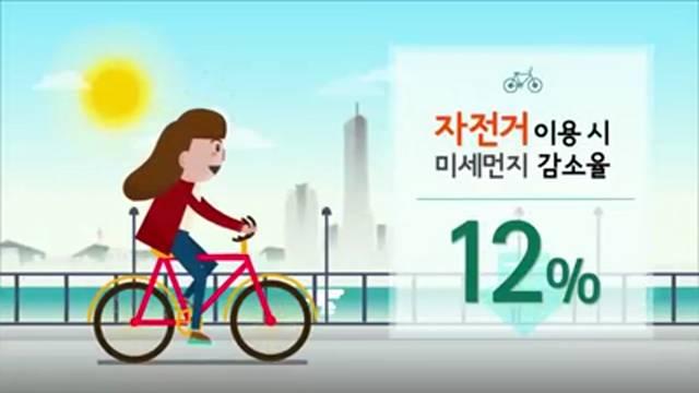 서울시미세먼지 줄이기 캠페인