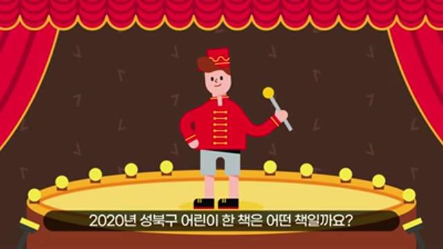 성북구 한 책 후보 <신통방통홈쇼핑> 도서 소개 영상