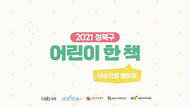 2021 성북구 어린이 한 책 후보 소개