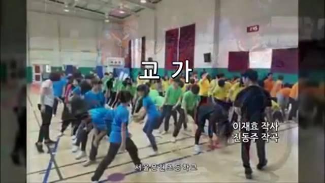 문현초 교가 동영상
