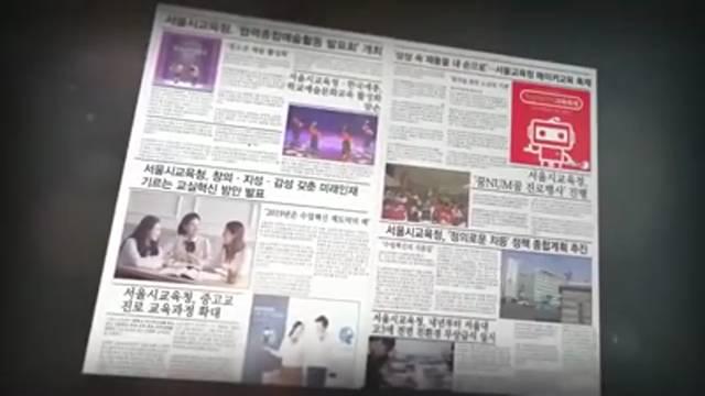 서울시교육청 2019 주요정책 홍보 영상