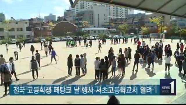 제2회 전국 고등학생 페탕크의 날 행사 언론 기사