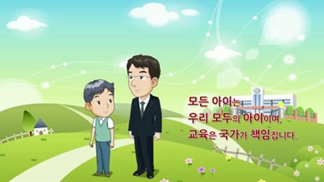 2017 교원평가 홍보 영상
