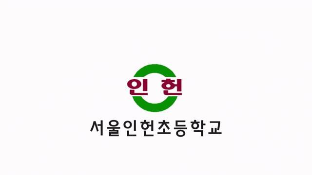 2021 서울인헌초 신입생 학부모 연수 1부